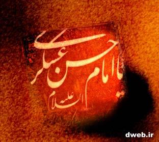 ۞*۩*۞ انتظارات امام حسن عسکری(ع) از شیعیان ۞*۩*۞
