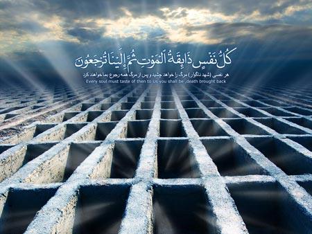 ▌▬◄ فایلهای صوتی برنامه سمت خدا ( حجت الاسلام والمسلمین عالی - یاد مرگ ) ►▬▐