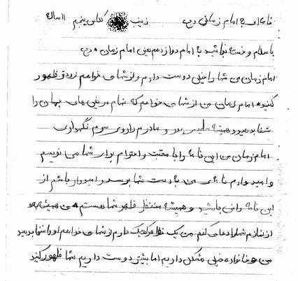 متن نامه زیبا و دلنواز  دو کودک به امام زمان