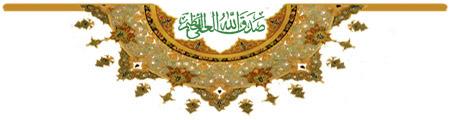 ختم نوشتاری کلام وحی (سوره مبارکه هـــود)