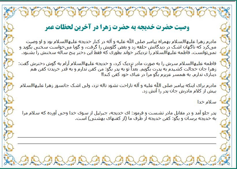 حضرت خدیجه - وصیت نامه ی حضرت خدیجه به حضرت زهرا