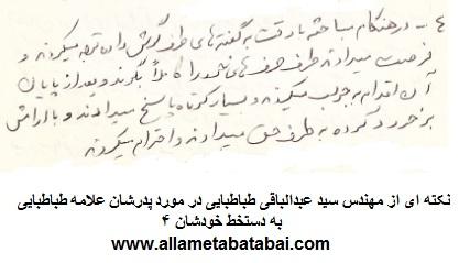 شناخت نامه ی علامه طباطبایی از زبان فرزندشان(اختصاصی کانون گفتگوی قرآنی)
