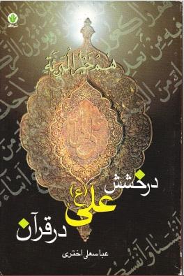 ▌▬◄ حضرت علي عليه السلام در آئينه قرآن ►▬▐