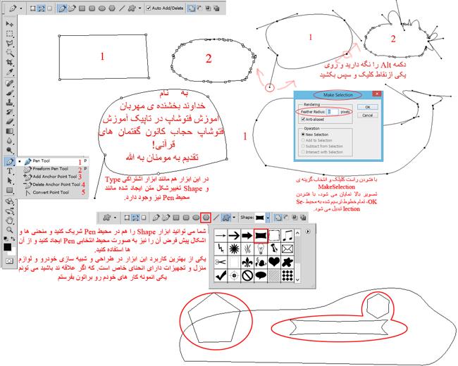آموزش نرم افزار فتوشاپ
