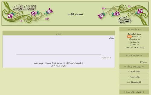 قالب های قرآنی  پارسی بلاگ