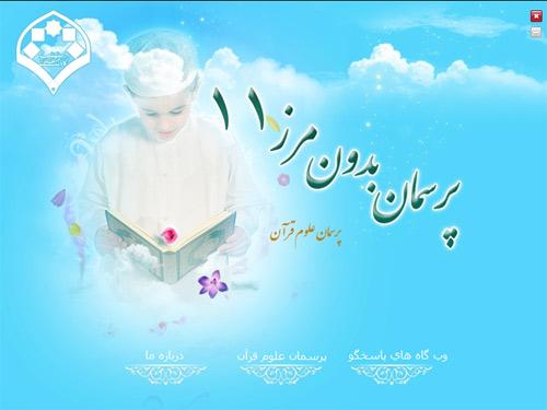 پرسمان بدون مرز 11 ۞ پرسمان علوم قرآن ۞
