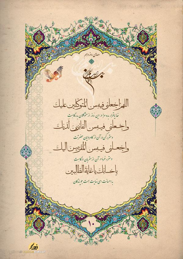 دعای روز،دعای روز دهم ماه رمضان
