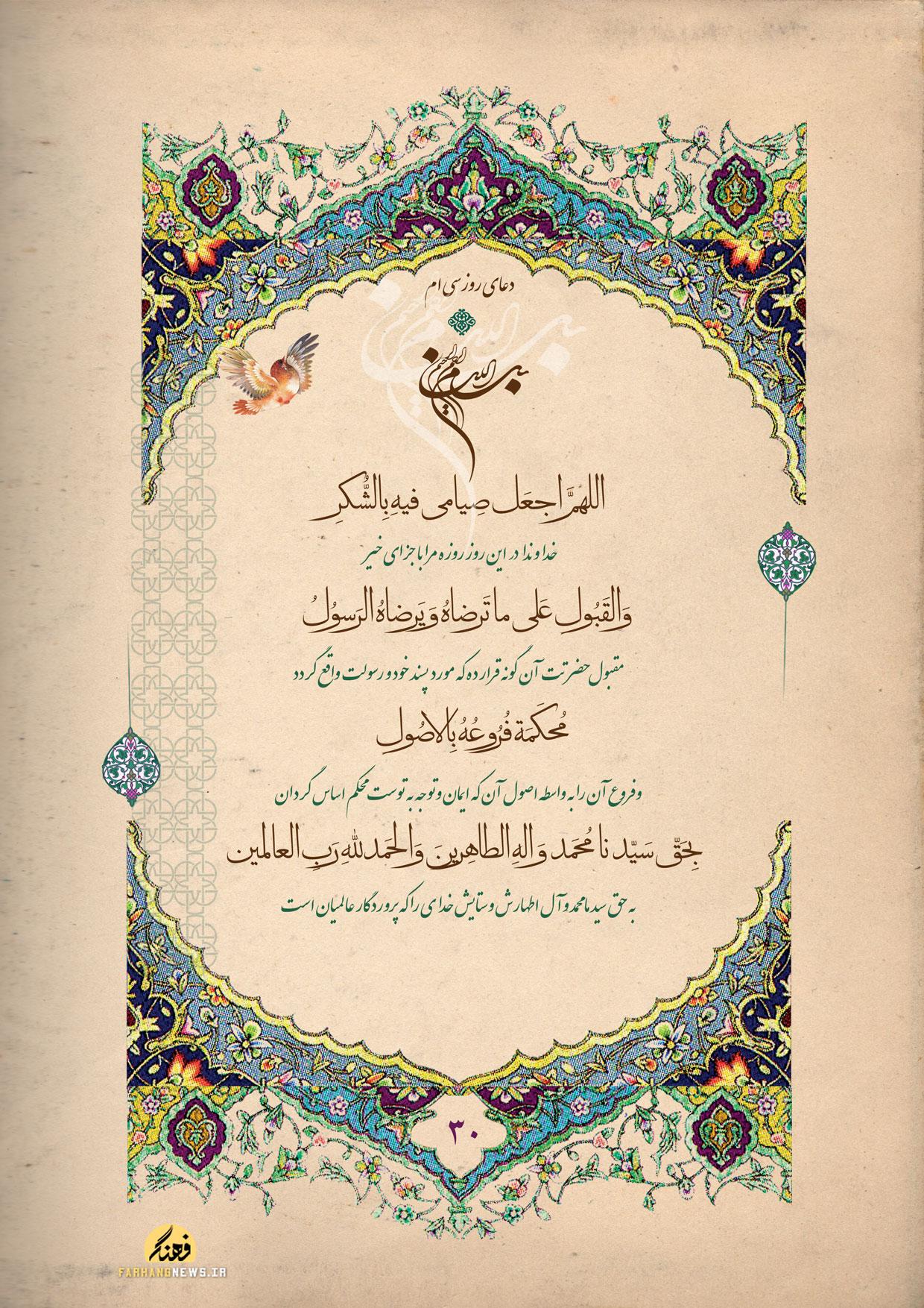 دعای روز سی م ماه رمضان