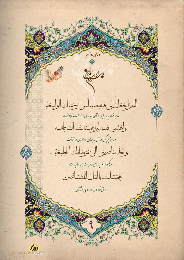 دعای روز،دعای روز نهم ماه رمضان