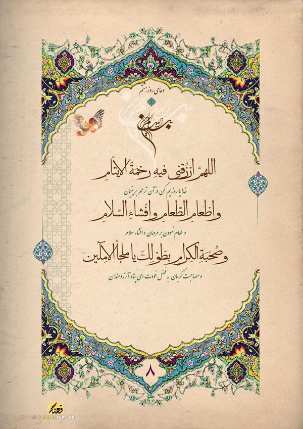 دعای روز،دعای روز هشتم ماه رمضان