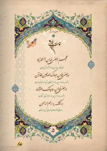 ••• دعای هر روز ماه مبارک رمضان را به صورت پوستر، دریافت نمایید •••