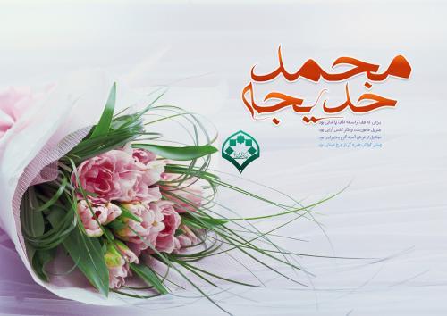 گالري تصاوير پيوند کبريايي حضرت محمد (ص) و حضرت خدیجه (س)