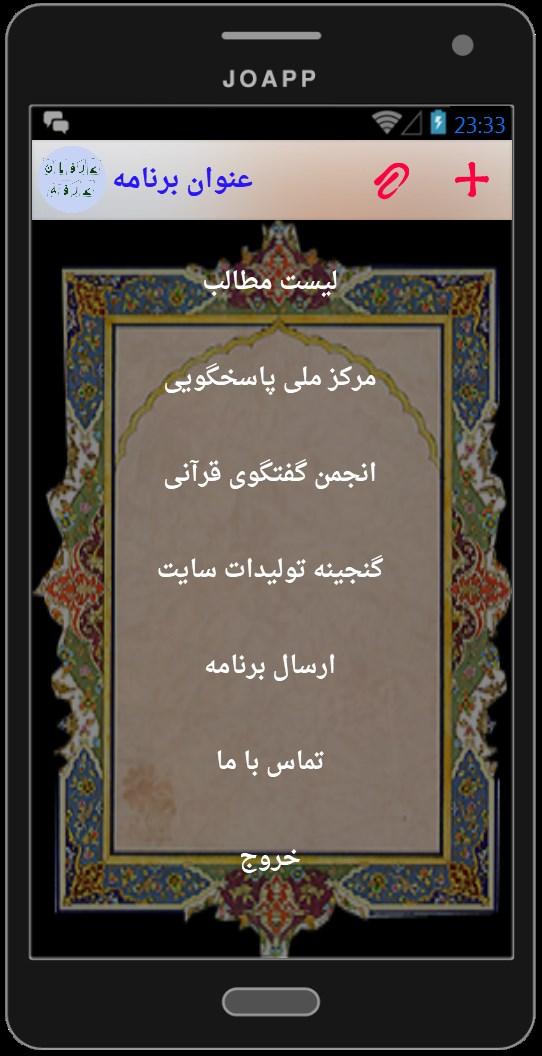 ♥♥♥   دانلود نرم افزار اندروید عرفان عرفه محصول جدید کانون گفتگوی قرآنی♥ ♥ ♥