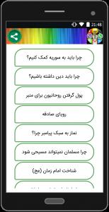 ╰☆╮ دانلود نرم افزار اندروید پرسمان عقائد 2 محصول جدید سایت ╰☆╮