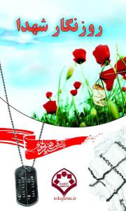 ☫☫☫دانلود نرم افزار اندروید روزنگار شهدا به مناسبت هفته دفاع مقدس ☫☫☫