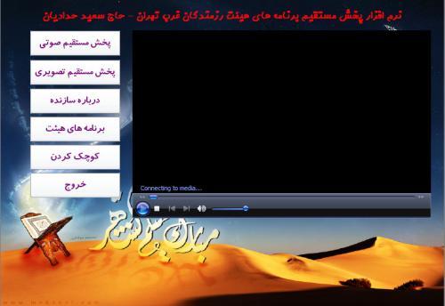 نرم افزار پخش مستقیم برنامه های هیئت رزمندگان غرب تهران