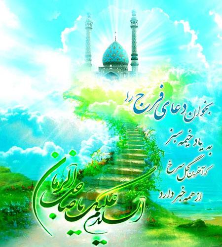 http://askquran.ir/gallery/images/5405/1_imam_zaman__8_.jpg