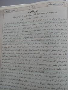 شبهه ای قرآنی