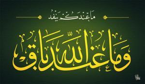 نام تمامی همسران یازده امام شیعه!!!