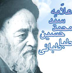 «اسلام» را در محضر علامه طباطبائی بشناسیم