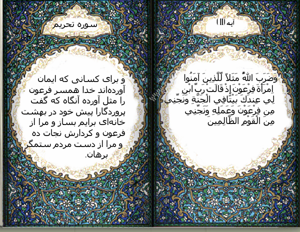 شناخت بانوان برجسته قرآنی