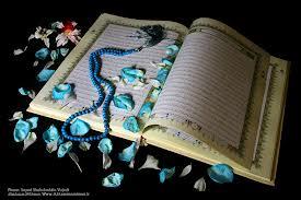 شناسنامه قرآن مجید