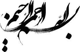 ضرب المثل های قرآنی