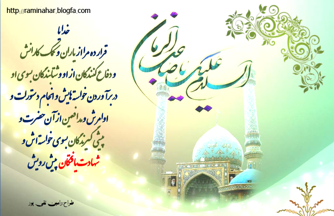 السلام علیک یا ابا صالح المهدی(ع)