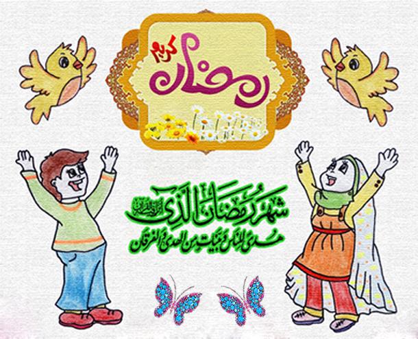 ◠‿◠✿) کودکان وماه مهمانی خدا ✿✿✿ ویژه نامه رمضان مخصوص کودکان عزیز (✿◠‿◠✿)