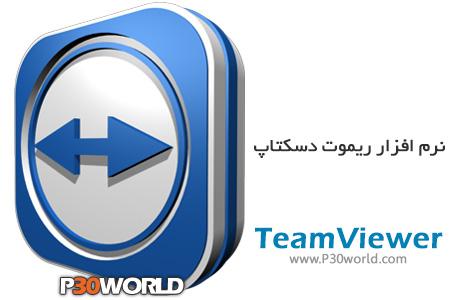 TeamViewer که به شما امکان دسترسی به کامپیوترتان را در هر مکان و از طریق اینترنت فراهم می کند