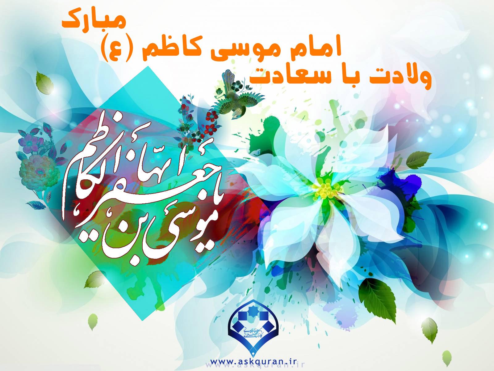 پیامک های تبریک ولادت امام موسی کاظم علیه السلام