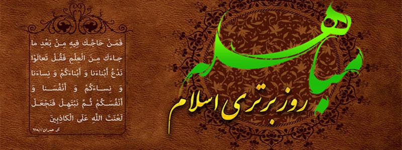 روز برتری اسلام - ویژه نامه مباهله و خاتم بخشی امیرالمومنین علی علیه السلام