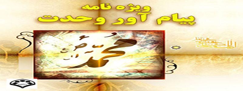 پیام آور وحدت - ویژه نامه میلاد با سعادت پیامبر اکرم و  امام صادق علیهم السلام