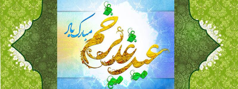اتمام نعمت - ویژه نامه عید سعید غدیر خم