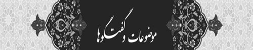 ویژه نامه صادق آل محمد(علیه السلام)