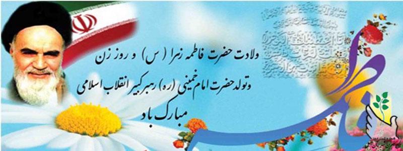 نسخه مطابق اصل -ویژه نامه میلاد با سعادت حضرت فاطمه زهرا سلام الله علیها