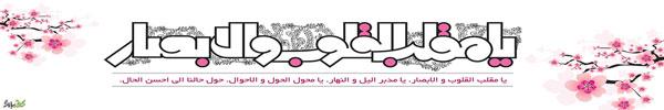 سامرا خداحافظ - ویژه نامه شهادت امام هادی علیه السلام