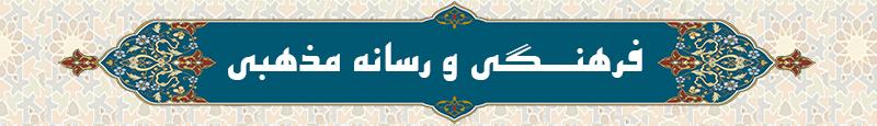 قبله اهل سجود -ویژه نامه شهادت امام سجاد علیه السلام