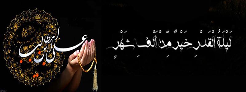 """"""" فیض حضور"""" - ویژه نامه شبهای قدر و شهادت امیرمؤمنان علی(علیه السلام)"""