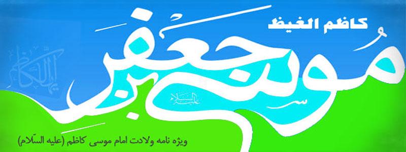کاظم الغیظ - ویژه نامه میلاد با سعادت امام موسی کاظم علیه السلام