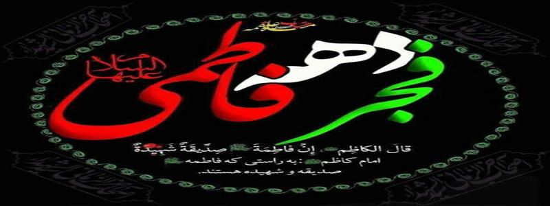 دهه فجر فاطمی - ویژه نامه سی و نهمین سالگرد پیروزی انقلاب اسلامی