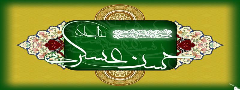خورشید سامراء -ویژه نامه میلاد امام حسن عسکری علیه السلام