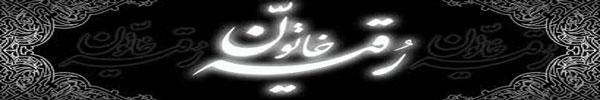 من الذی ایتمنی - ویژه نامه شهادت حضرت رقیه سلام الله علیها