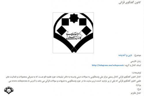 عضویت در گروه های علمی در تلگرام معرفی لینک گروه ها و کانال های تلگرامی قرانی - مذهبی