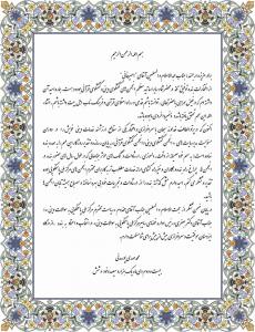 تقدیر از مدیر سابق و عرض خیرمقدم به مدیر جدید جناب حجت الاسلام پورمدنی